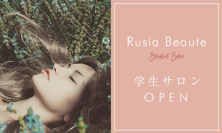 Rusia Beaute 学生サロンOPEN