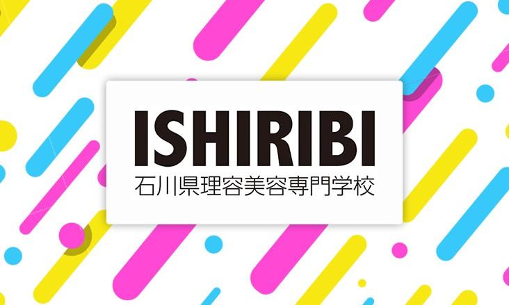 ISHIRIBI 石川県理容美容専門学校